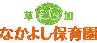 草加なかよし保育園|草加市認可保育園-保育士求人募集中